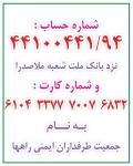06-90-180-150-100 جمعيت طرفداران ايمني راهها | جمعیت طرفداران ایمنی راهها