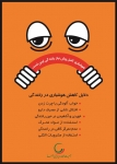 hoshyari__2-55-180-150-100 پوستر هاي جمعيت