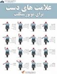 motorcycle_hand_signals-49-180-150-100 اينفوگرافيك | جمعیت طرفداران ایمنی راهها