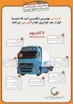 poster1_-56-180-150-100 پوستر هاي جمعيت