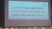 12-1081-180-150-100 دفتر جمعیت طرفداران ایمنی راهها در شهرکرد مرکز چهارمحال و بختیاری  | جمعیت طرفداران ایمنی راهها