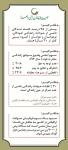 estand_02-126-180-150-100 دانستنيها و آمار تصادفات