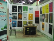 IMG_0017-270-180-150-100 نمایشگاه جمعیت در کنگره دانشگاه تبریز