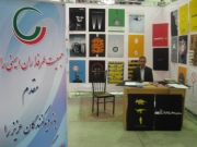 IMG_0019-271-180-150-100 نمایشگاه جمعیت در کنگره دانشگاه تبریز