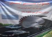photo_2016_05_03_16_05_11-540-180-150-100 جشنواره مسیر ایمن 12 اردیبهشت 1395 | جمعیت طرفداران ایمنی راهها
