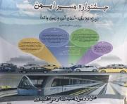 photo_2016_05_03_16_05_24-541-180-150-100 جشنواره مسیر ایمن 12 اردیبهشت 1395 | جمعیت طرفداران ایمنی راهها