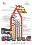 photo_2016_07_20_19_54_24-703-180-150-100 جشنواره هم پیمانی ایمنی رانندگان حرفه ای